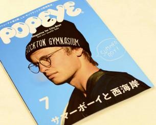 好みの雑誌